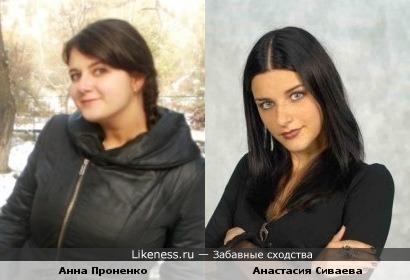 Анна Проненко похожа на Анастасию Сиваеву