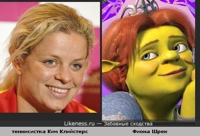 Ким Клийстерс похожа на Фиону