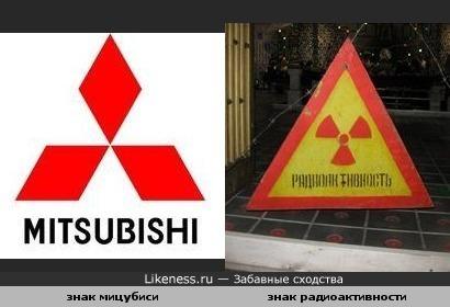 знак мицубиси похож на знак радиоактивности
