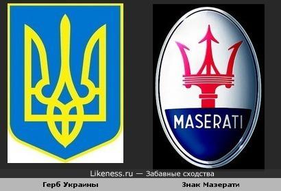 Герб Украины напоминает логотип Мазерати