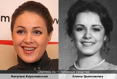 Наталья Королевская похожа на Елену Цыплакову