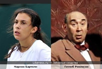 Теннисистка Марион Бартоли внебрачная дочь Готлиба Ронинсона?