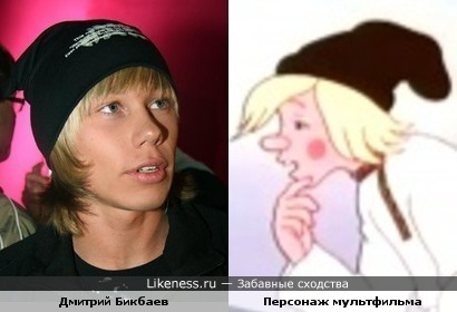 "Дмитрий Бикбаев похож на персонажа мультфильма ""Конек-горбунок"""