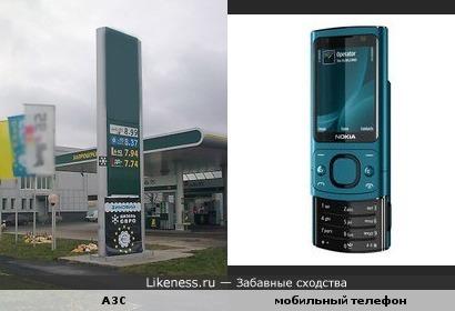 АЗС напоминает мобильный телефон