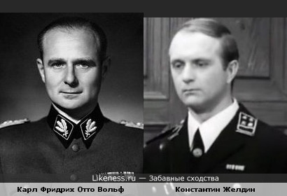 Генерал Вольф и Константин Желдин в роли Холтоффа похожи