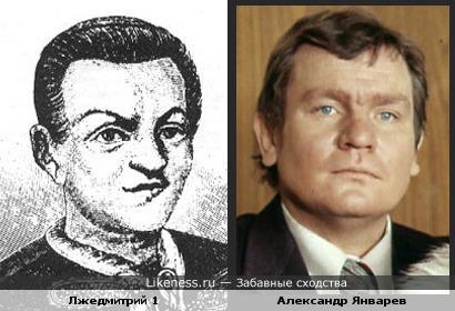Актер Александр Январев всегда напоминал Лжедмитрия 1-го