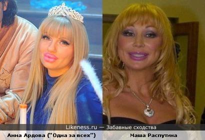 Анна Ардова в образе напоминает Машу Распутину