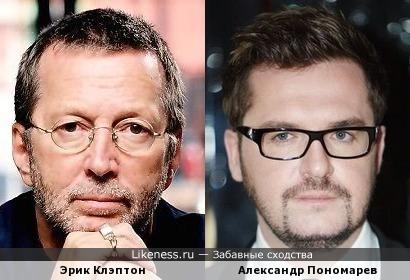 Александр Пономарев похож на Эрика Клэптона