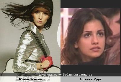 Юлия Зимина похожа на Монику Крус