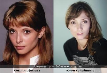 Юлия Агафонова и Юлия Самойленко похожи!