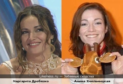 Маргарита Дробязко похожа на Алену Хмельницкую