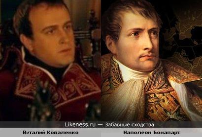 Актер Виталий Коваленко в роли Наполеона похож на Наполеона :)