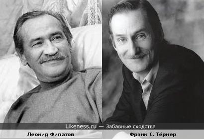 Леонид Филатов похож на Фрэнка С. Тёрнера