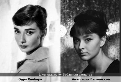 Одри Хепберн и Анастасия Вертинская похожи