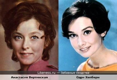 Анастасия Вертинская и Одри Хепберн похожи