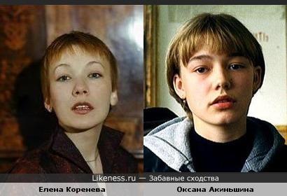 Оксана Акиньшина иногда похожа на Елену Кореневу
