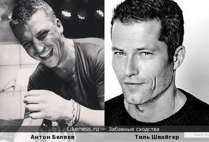 Тиль Швайгер и Антон Беляев похожи!