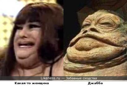 Женщина очень похожа на Джаббу))))