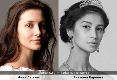 Анна Литкенс похожа на Равшану Куркову