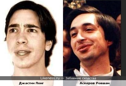Джастин Лонг и Аскеров Ровшан