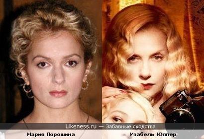 Изабель Юппер и Мария Порошина