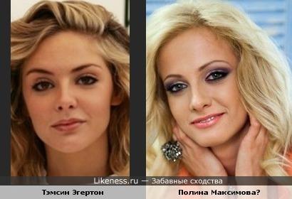 Тэмсин Эгертон и Полина Максимова