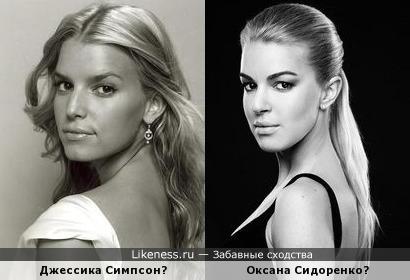Джессика Симпсон и Оксана Сидоренко