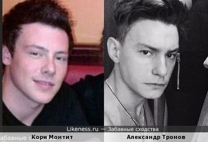 Кори Монтит и Александр Тронов