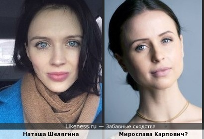 Мирослава Карпович и Наташа Шелягина