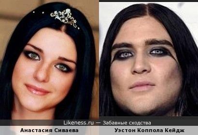Анастасия Сиваева похожа на Уэстона