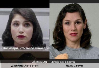 Джемма Артертон и Яэль Стоун