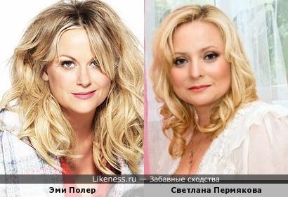 Эми Полер и Светлана Пермякова