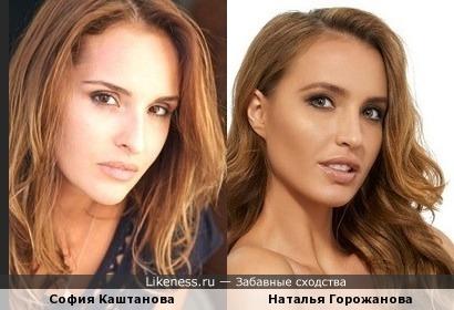 София Каштанова и Наталья Горожанова