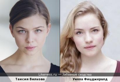 Таисия Вилкова и Уилла Фицджералд