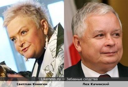 Светлан Конеген похожа на бывшего президента Польши