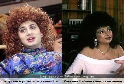 официантка Анастасия из суши-бара (Галустян) похожа на Роксану Бабаян