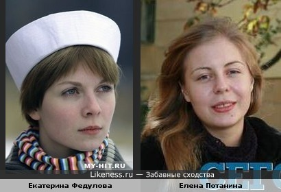 Екатерина Федулова похожа на Елену Потанину
