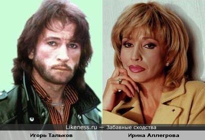 Игорь Тальков похож на Ирину Аллегрову