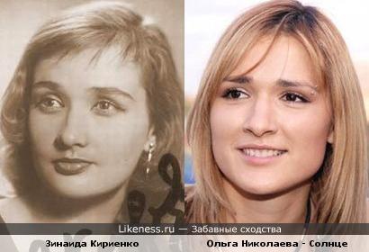 Ольга Николаева - Солнце похожа на Зинаиду Кириенко