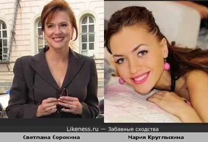 Мария Круглыхина похожа на Светлану Сорокину.