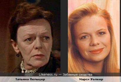 В молодости Татьяна Пельцер очень похожа на Марси Уолкер.