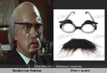"""Увидела картинку""""Очки с усами"""" и сразу подумала о профессоре Лефевре"""