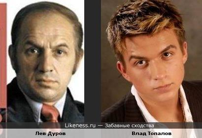 Наверное, Лев Дуров в молодости выглядел как Влад Топалов