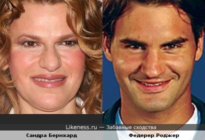 Сандра Бернхард и Федерер Роджер очень похожи