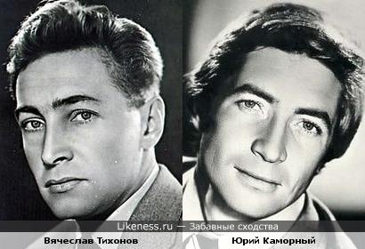 Вячеслав Тихонов и Юрий Каморный
