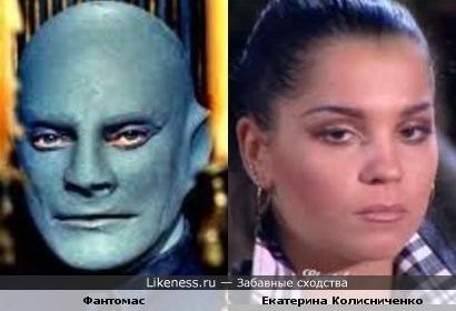 Фантомас и Екатерина Колисниченко ...