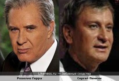 Рохелио Герра и Сергей Пенкин...