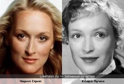 Мерил Стрип и Клара Лучко...