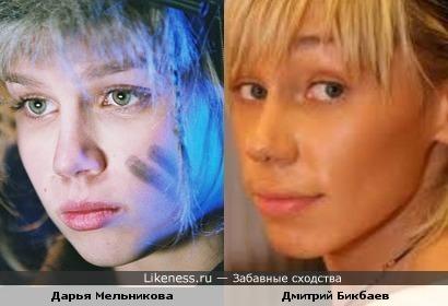Дарья Мельникова и Дмитрий Бикбаев похожи...