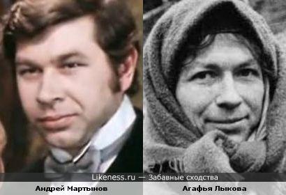 Андрей Мартынов и Агафья Лыкова
